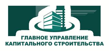 Главное управление капитального строительства